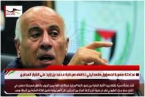 محادثة مسربة لمسؤول فلسطيني تكشف سيطرة محمد بن زايد على القرار المصري