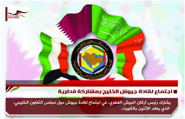 اجتماع لقادة جيوش الخليج بمشاركة قطرية