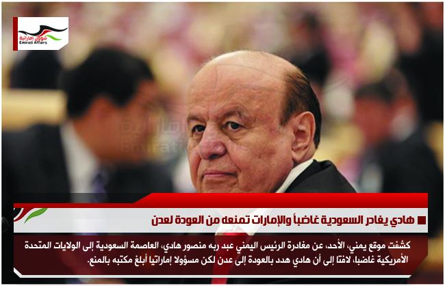 هادي يغادر السعودية غاضباً والإمارات تمنعه من العودة لعدن