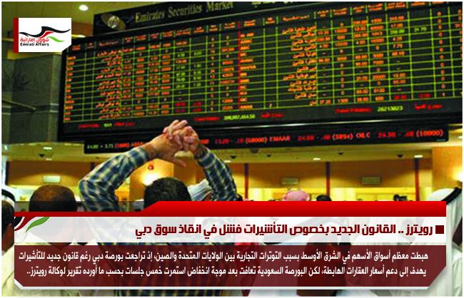 رويترز .. القانون الجديد بخصوص التأشيرات فشل في انقاذ سوق دبي