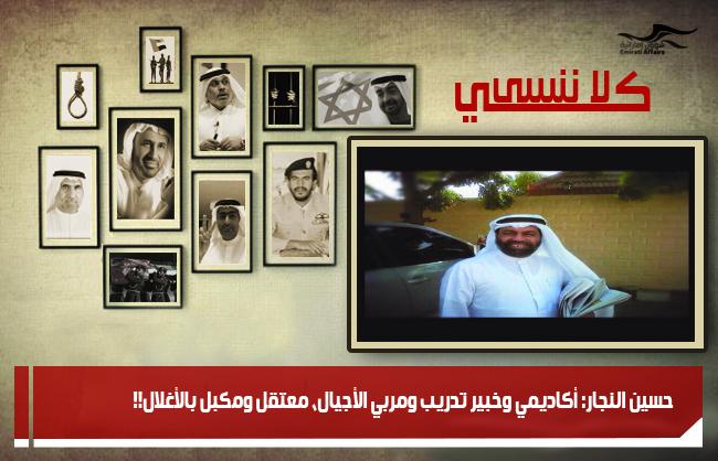 حسين النجار: أكاديمي وخبير تدريب ومربي الأجيال، معتقل ومكبل بالأغلال!!