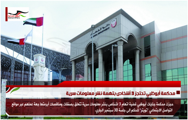محكمة أبوظبي تحتجز 3 أشخاص بتهمة نشر معلومات سرية