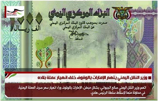 وزير النقل اليمني يتهم الإمارات بالوقوف خلف انهيار عملة بلاده