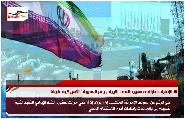 الإمارات مازالت تستورد النفط الايراني رغم العقوبات الامريكية عليها