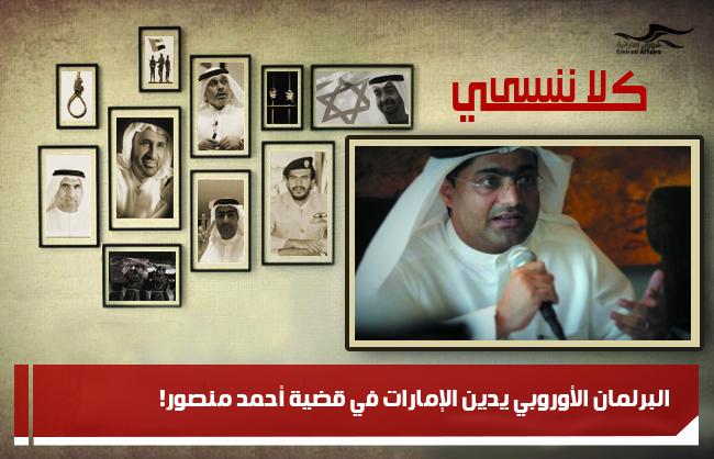 البرلمان الأوروبي يدين الإمارات في قضية أحمد منصور!