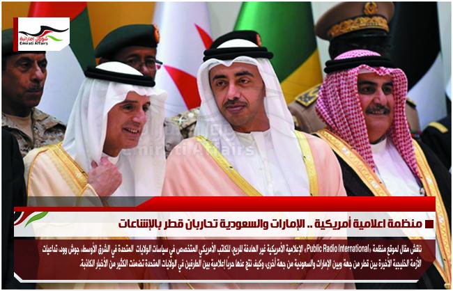 منظمة اعلامية أمريكية .. الإمارات والسعودية تحاربان قطر بالإشاعات