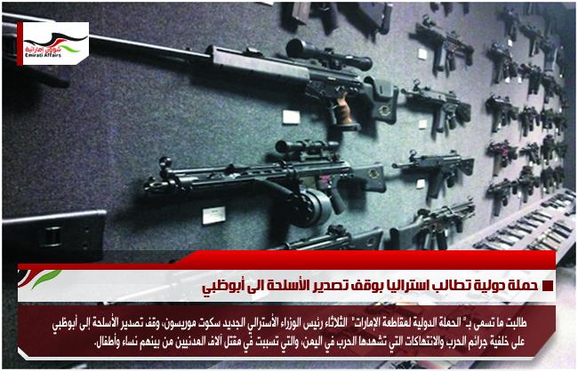 حملة دولية تطالب استراليا بوقف تصدير الأسلحة الى أبوظبي