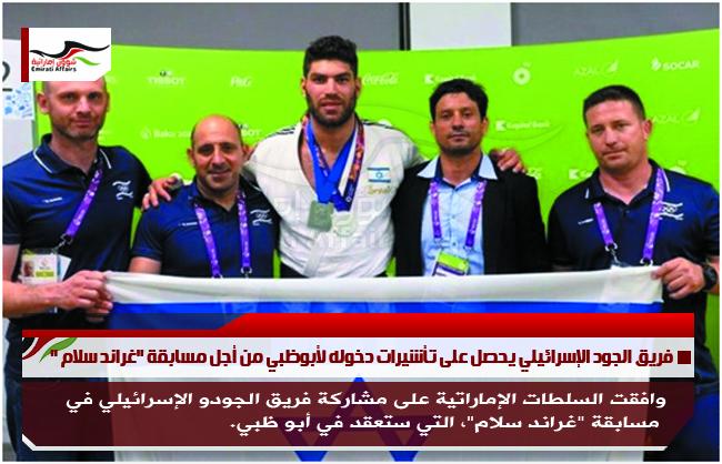 فريق الجود الإسرائيلي يحصل على تأشيرات دخوله لأبوظبي من أجل مسابقة