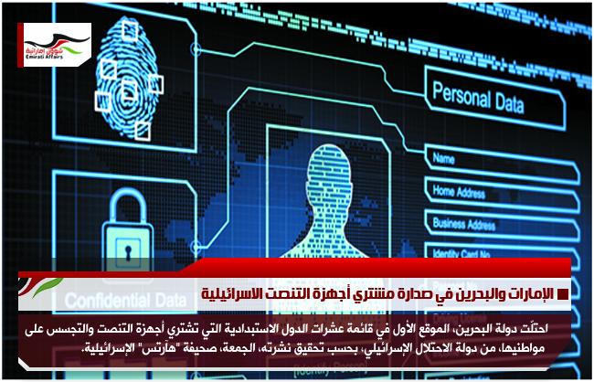 الإمارات والبحرين في صدارة مشتري أجهزة التنصت الاسرائيلية