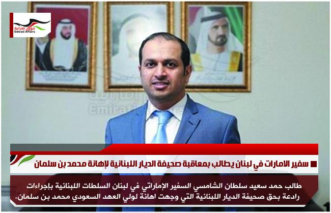سفير الامارات في لبنان يطالب بمعاقبة صحيفة الديار اللبنانية لإهانة محمد بن سلمان
