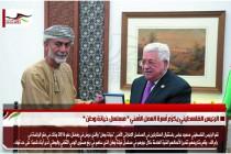 """الرئيس الفلسطيني يكرّم أسرة العمل الأمني """" مسلسل خيانة وطن """""""