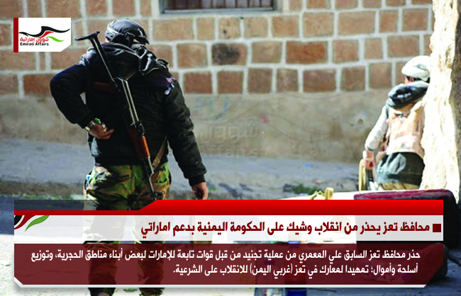 محافظ تعز يحذر من انقلاب وشيك على الحكومة اليمنية بدعم اماراتي