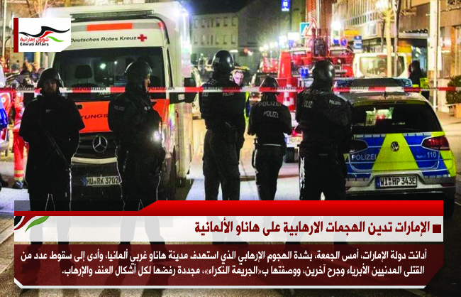 الإمارات تدين الهجمات الارهابية على هاناو الألمانية