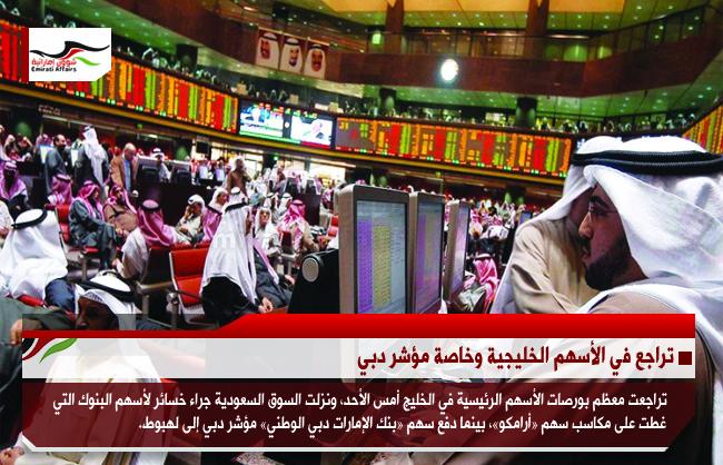 تراجع في الأسهم الخليجية وخاصة مؤشر دبي