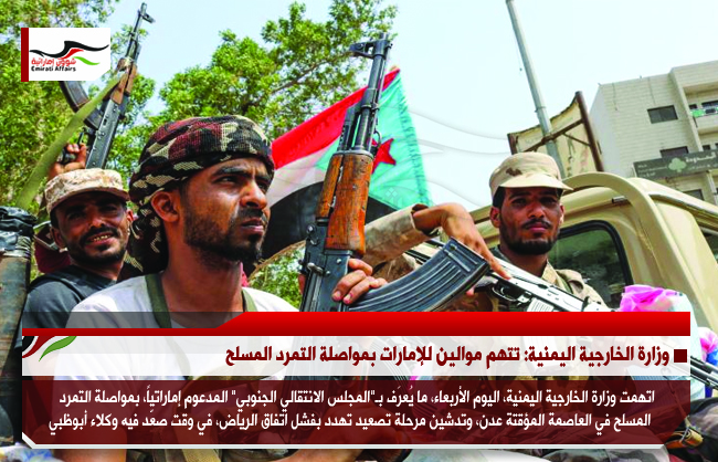 وزارة الخارجية اليمنية: تتهم موالين للإمارات بمواصلة التمرد المسلح