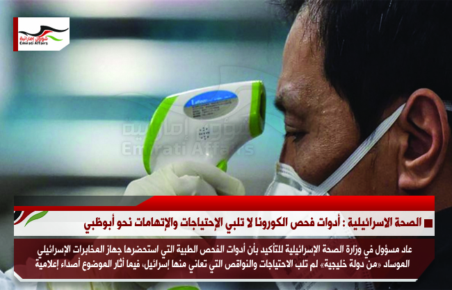 الصحة الاسرائيلية : أدوات فحص الكورونا لا تلبي الإحتياجات والإتهامات نحو أبوظبي