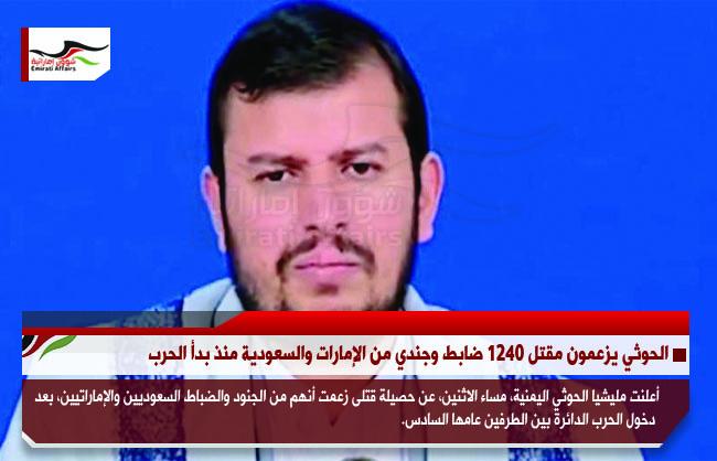 الحوثي يزعمون مقتل 1240 ضابط وجندي من الإمارات والسعودية منذ بدأ الحرب