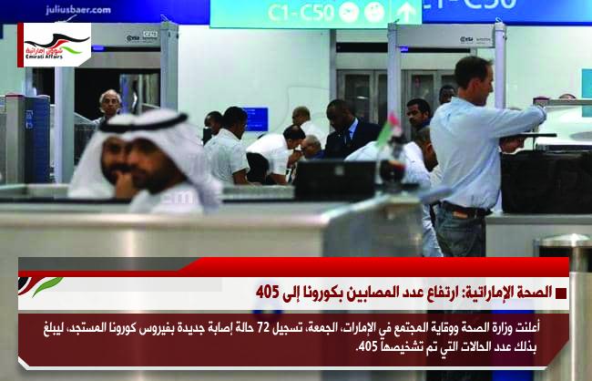 الصحة الإماراتية: ارتفاع عدد المصابين بكورونا إلى 405