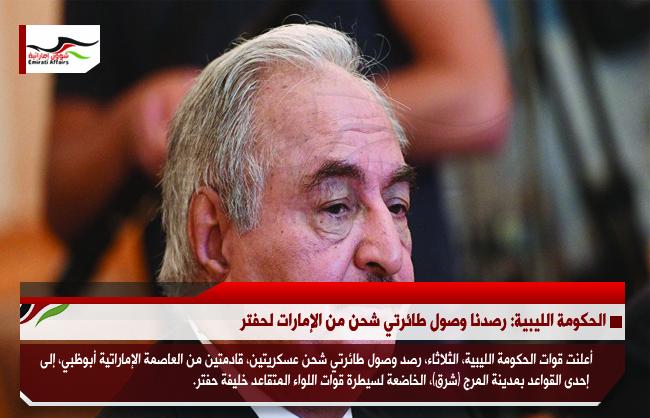 الحكومة الليبية: رصدنا وصول طائرتي شحن من الإمارات لحفتر