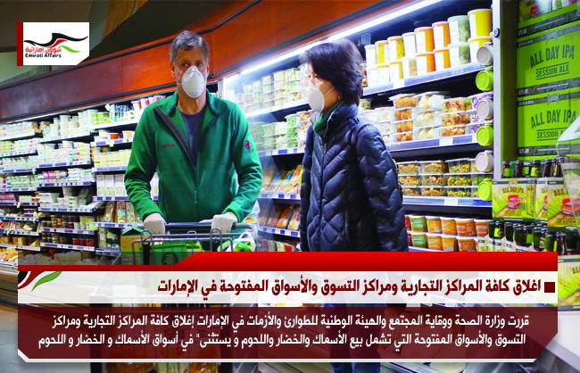 اغلاق كافة المراكز التجارية ومراكز التسوق والأسواق المفتوحة في الإمارات