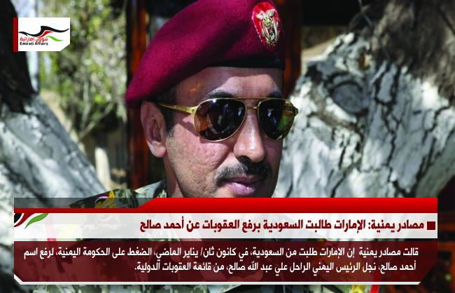 مصادر يمنية: الإمارات طالبت السعودية برفع العقوبات عن أحمد صالح