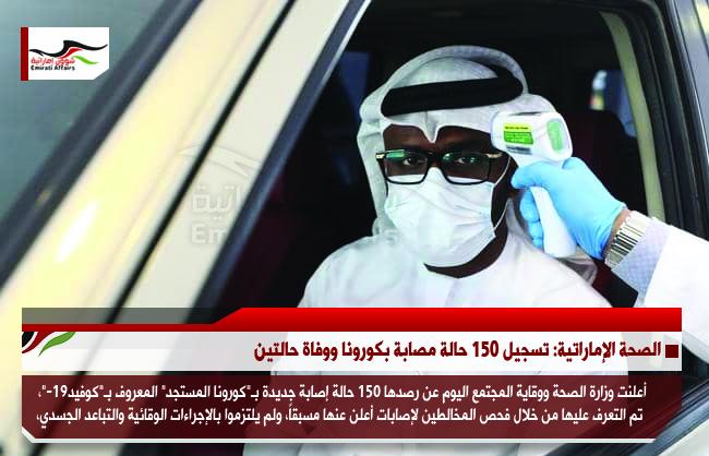 الصحة الإماراتية: تسجيل 150 حالة مصابة بكورونا ووفاة حالتين