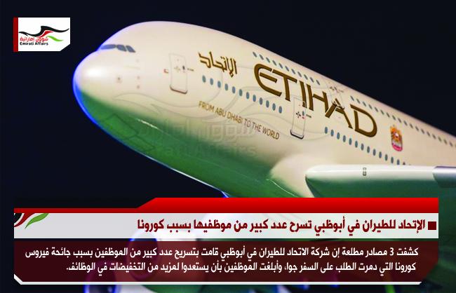 الإتحاد للطيران في أبوظبي تسرح عدد كبير من موظفيها بسبب كورونا