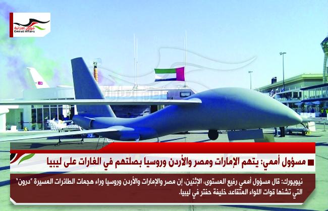 مسؤول أممي: يتهم الإمارات ومصر والأردن وروسيا بصلتهم في الغارات على ليبيا