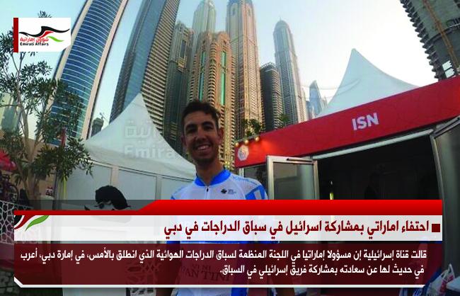 احتفاء اماراتي بمشاركة اسرائيل في سباق الدراجات في دبي