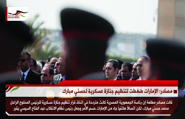 مصادر: الإمارات ضغطت لتنظيم جنازة عسكرية لحسني مبارك