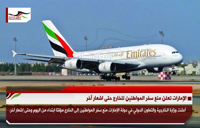 الإمارات تعلن منع سفر المواطنين للخارج حتى اشعار آخر