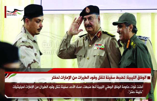 الوفاق الليبية: تضبط سفينة تنقل وقود الطيرات من الإمارات لحفتر