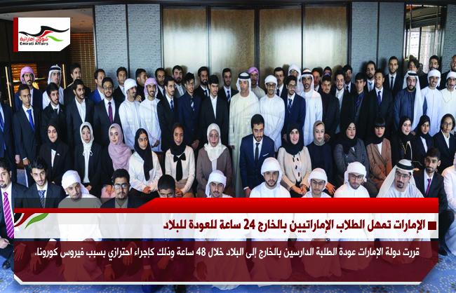 الإمارات تمهل الطلاب الإماراتيين بالخارج 24 ساعة للعودة للبلاد