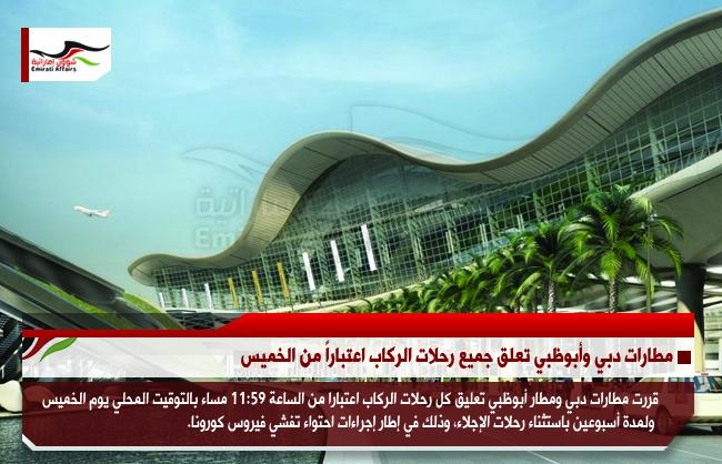 مطارات دبي وأبوظبي تعلق جميع رحلات الركاب اعتباراً من الخميس