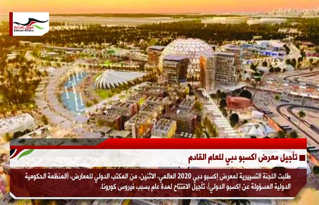 تأجيل معرض اكسبو دبي للعام القادم