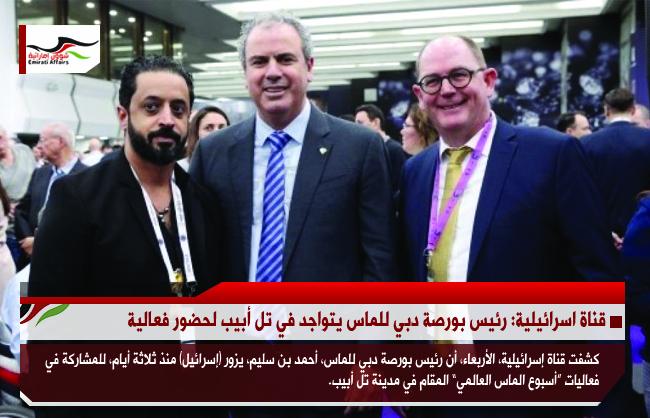 قناة اسرائيلية: رئيس بورصة دبي للماس يتواجد في تل أبيب لحضور فعالية