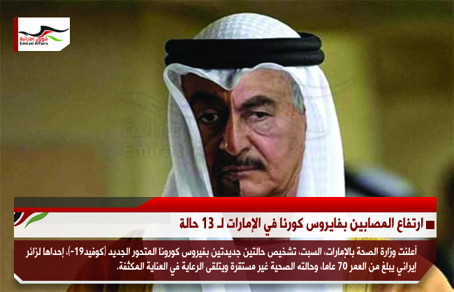 المجلس الأعلى الليبي: الإمارات صرفت بسخاء على حفتر