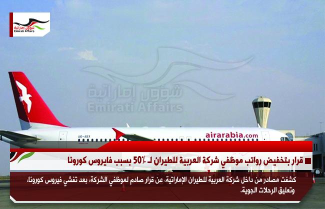 قرار بتخفيض رواتب موظفي شركة العربية للطيران لـ 50% بسبب فايروس كورونا