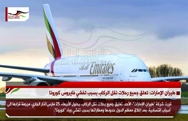 طيران الإمارات: تعلق جميع رحلات نقل الركاب بسبب تفشي فايروس كورونا