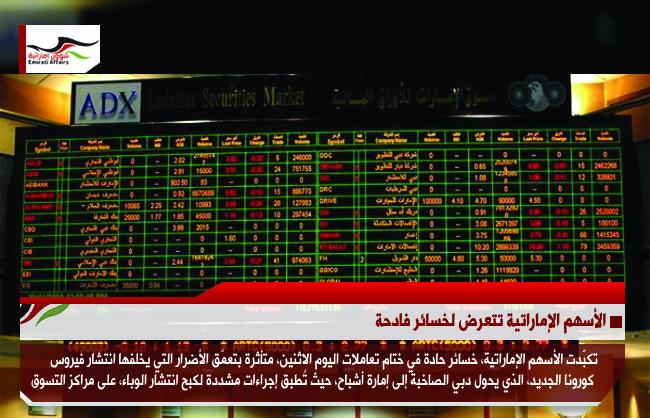 الأسهم الإماراتية تتعرض لخسائر فادحة