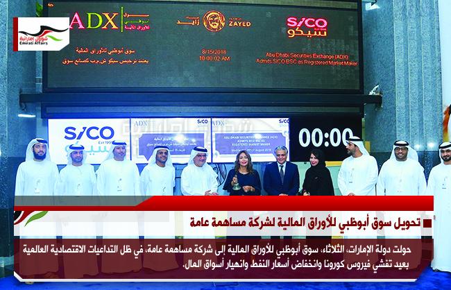 تحويل سوق أبوظبي للأوراق المالية لشركة مساهمة عامة
