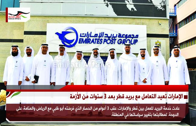 الإمارات تعيد التعامل مع بريد قطر بعد 3 سنوات من الأزمة