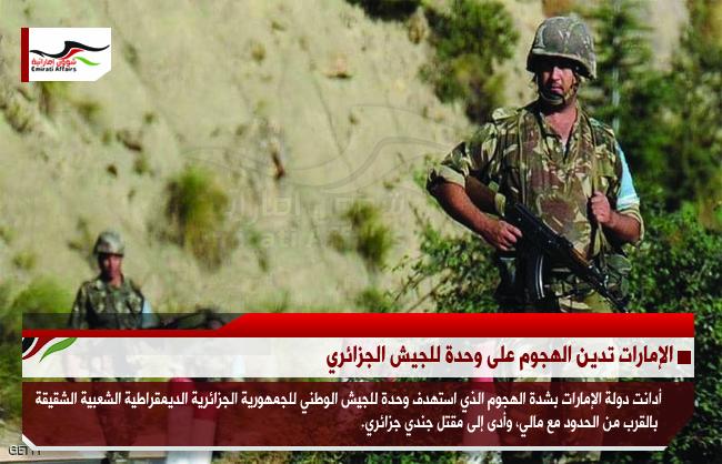 الإمارات تدين الهجوم على وحدة للجيش الجزائري