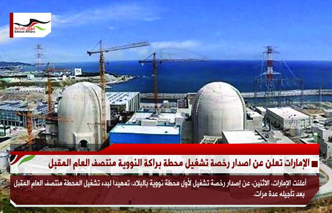 الإمارات تعلن عن اصدار رخصة تشغيل محطة براكة النووية منتصف العام المقبل