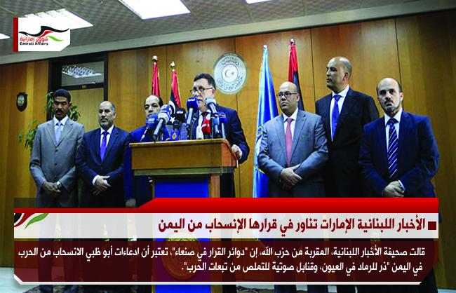 الوفاق الليبية تعلن عن ضبطها لطائرتي شحن عسكريتين قادمة من الإمارات