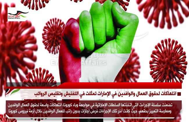 انتهاكات لحقوق العمال والوافدين في الإمارات تمثلت في التفنيش وتقليص الرواتب