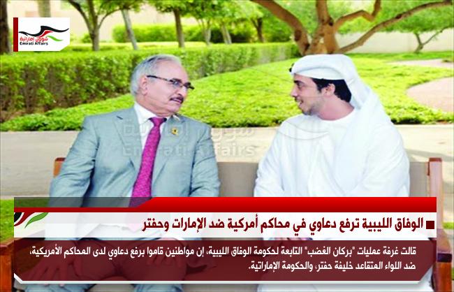 الوفاق الليبية ترفع دعاوي في محاكم أمركية ضد الإمارات وحفتر