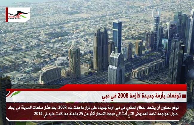 توقعات بأزمة جديدة كأزمة 2008 في دبي