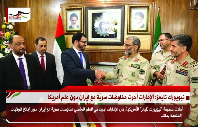 نيويورك تايمز: الإمارات أجرت مفاوضات سريّة مع ايران دون علم أمريكا