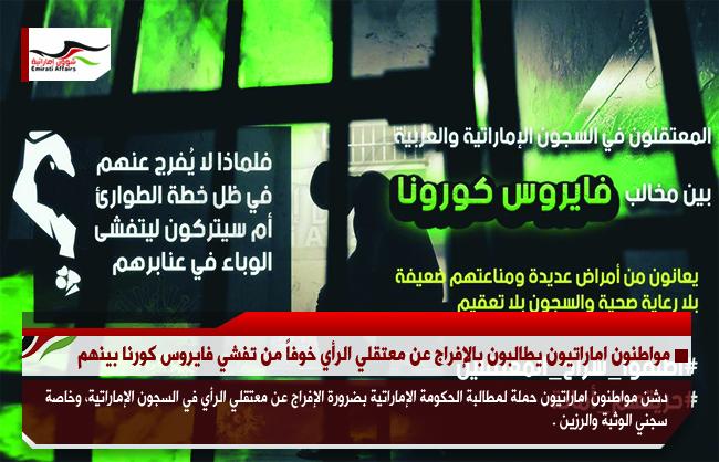 مواطنون اماراتيون يطالبون بالإفراج عن معتقلي الرأي خوفاً من تفشي فايروس كورونا بينهم